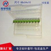 10支装钻头包装盒