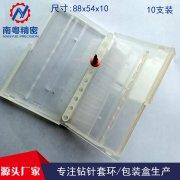 深圳10支装钻针包装盒厂家